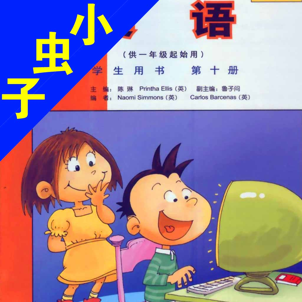 小虫子(外研社一起小学英语五年级下册)
